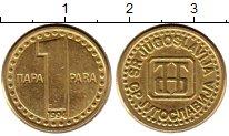 Каталог монет - монета  Югославия 1 пара