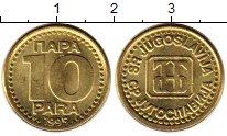 Каталог монет - монета  Югославия 10 пар