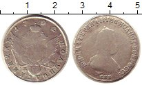 Каталог монет - монета  1762 – 1796 Екатерина II 1 полуполтинник