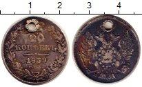 Каталог монет - монета  1825 – 1855 Николай I 20 копеек