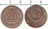 Каталог монет - монета  СССР 20 копеек