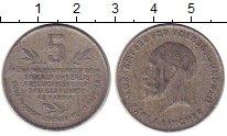Каталог монет - монета  Германия : Нотгельды 5 пунктов
