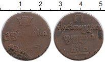 Каталог монет - монета  1801 – 1825 Александр I 1 бисти