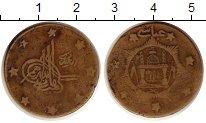 Каталог монет - монета  Афганистан 1 абасси