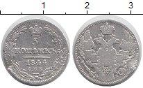 Каталог монет - монета  1825 – 1855 Николай I 5 копеек