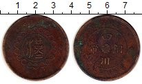 Каталог монет - монета  Сычуань 50 кеш