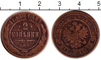 Каталог монет - монета  1881 – 1894 Александр III 2 копейки