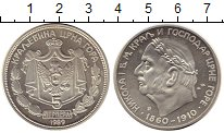 Каталог монет - монета  Черногория 5 перпер