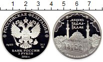 Продать Монеты  3 рубля 2016 Серебро