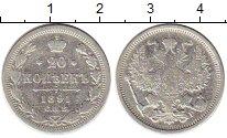 Каталог монет - монета  1881 – 1894 Александр III 20 копеек