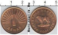 Каталог монет - монета  Македония 1 денар