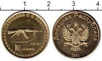 Каталог монет - монета  Донецкая республика 10 копеек