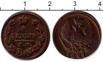 Каталог монет - монета  1825 – 1855 Николай I 1 деньга