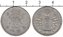 Каталог монет - монета  Маньчжурия 10 фень