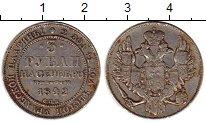 Каталог монет - монета  1825 – 1855 Николай I 3 рубля