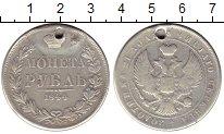 Каталог монет - монета  1825 – 1855 Николай I 1 рубль