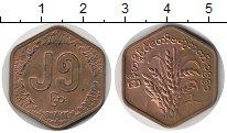 Каталог монет - монета  Мьянма 25 пья