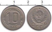 Каталог монет - монета  СССР 10 копеек