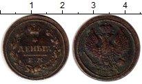 Каталог монет - монета  1825 – 1855 Николай I Деньга