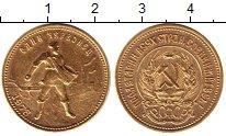 Каталог монет - монета  СССР 1 червонец
