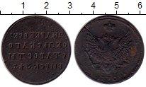 Каталог монет - монета  1801 – 1825 Александр I 1 рупия