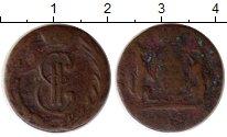 Каталог монет - монета  1762 – 1796 Екатерина II 1 деньга