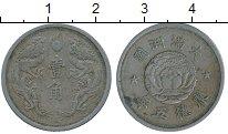 Каталог монет - монета  Маньчжурия 1 цзяо
