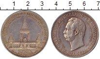 Каталог монет - монета  1894 – 1917 Николай II 1 рубль