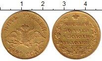 Каталог монет - монета  1825 – 1855 Николай I 5 рублей