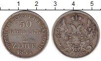 Каталог монет - монета  1825 – 1855 Николай I 30 копеек