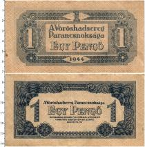 Продать Банкноты Венгрия 1 пенго 1944