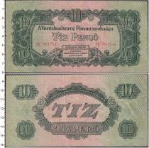 Продать Банкноты Венгрия 10 пенго 1944