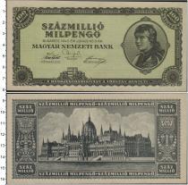Продать Банкноты Венгрия 100000000 милпенго 1946