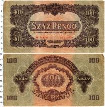Продать Банкноты Венгрия 100 пенго 1944