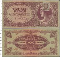 Продать Банкноты Венгрия 10000 пенго 1945