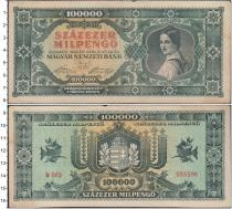 Продать Банкноты Венгрия 100000 милпенго 1946