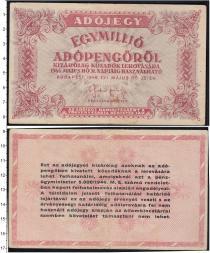 Продать Банкноты Венгрия 1000000 адопенго 1946
