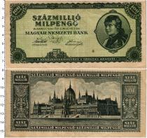 Продать Банкноты Венгрия 10000000 милпенго 1946