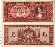 Продать Банкноты Венгрия 100000 б-пенго 1946