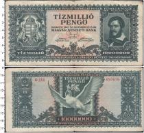 Продать Банкноты Венгрия 10000000 пенге 1945