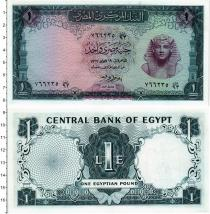 Продать Банкноты Египет 1 фунт 1967