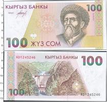 Продать Банкноты Киргизия 500 сом 1995