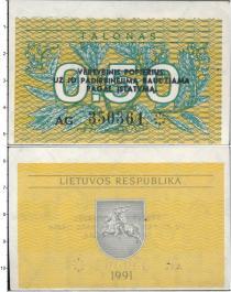 Продать Банкноты Литва 0,50 талона 1991