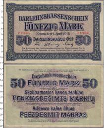 Продать Банкноты Литва 50 марок 1918