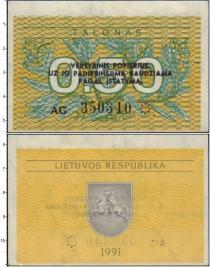 Продать Банкноты Литва 50 пфеннигов 1991