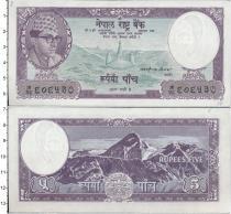 Продать Банкноты Непал 5 рупий 1961