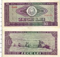 Продать Банкноты Румыния 10 лей 1966