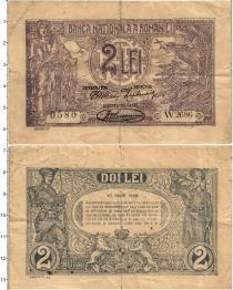 Продать Банкноты Румыния 2 лея 1920