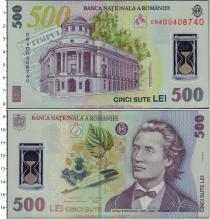 Продать Банкноты Румыния 500 лей 2005