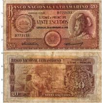 Продать Банкноты Сан Томе и Принсисипи 20 эскудо 1958